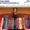 【丹後大学駅伝 関西学生駅伝 2018】区間エントリー・出場チーム一覧