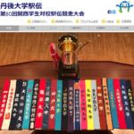 【丹後大学駅伝 関西学生駅伝 2018】結果・速報・区間記録(リザルト)