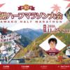 【第40回 丹沢湖ハーフマラソン 2018】結果・速報(ランナーズアップデート)