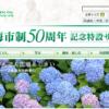 【第34回 東海シティマラソン 2018】結果・速報(リザルト)