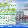 【第29回 所沢シティマラソン 2018】結果・速報(リザルト)