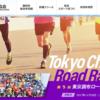 【第5回 東京調布ロードレース 2017】結果・速報(リザルト)