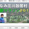 【となみ庄川散居村縦断マラソン 2017】結果・速報(リザルト)