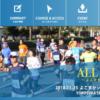 【よこすかシーサイドマラソン 2018】エントリー7月14日開始。結果・速報(リザルト)