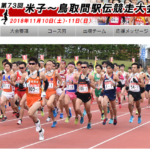 【第73回 米子~鳥取間駅伝 2018】結果・速報・区間記録(リザルト)