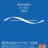 【全日本びわ湖クロスカントリー 2019】結果・速報(リザルト)