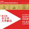 【第50回 全日本大学駅伝 2018】結果・速報・区間記録(リザルト)