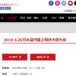 【U20日本室内陸上競技大阪大会 2018】結果・速報(リザルト)
