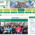 【第44回 東浦マラソン 2018】結果・速報(リザルト)