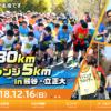 【ベアリス30km in 熊谷・立正大 2018】結果・速報(ランナーズアップデート)
