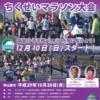 【第13回 ちくせいマラソン 2017】結果・速報(リザルト)