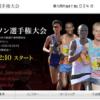【第72回 福岡国際マラソン 2018】エントリーリスト(招待選手一覧)