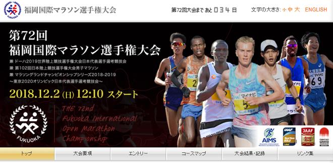 福岡国際マラソン2018画像