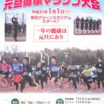 【第57回 東近江元旦健康マラソン 2019】結果・速報(リザルト)
