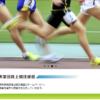【兵庫県実業団長距離記録会 2017】スタートリスト・タイムテーブル