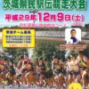 茨城県民駅伝 2017【職域対抗】結果・速報・区間記録(リザルト)