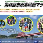 【第45回 市原高滝湖マラソン 2019】結果・速報(リザルト)