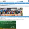 【第46回 いなみ新春万葉マラソン 2018】結果・速報(リザルト)