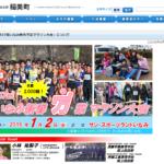 【第47回 いなみ新春万葉マラソン 2019】結果・速報(リザルト)