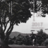 【伊勢の森トレイルランニングレース 2017】結果・速報(リザルト)