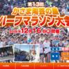 【第13回 かさま陶芸の里ハーフマラソン 2018】結果・速報(リザルト)