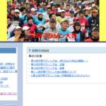 【第13回 天草マラソン 2019】結果・速報(リザルト)