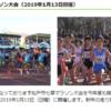 【第64回 松戸市七草マラソン 2019】結果・速報(リザルト)