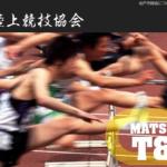 【第190回 松戸市陸上競技記録会 2018年12月22・23日】結果・速報(リザルト)