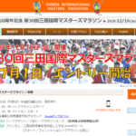 【三田国際マスターズマラソン 2018】結果・速報(リザルト)