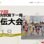 【長崎県下一周駅伝 2018】結果・速報(リザルト)