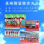 【第8回 長崎陸協競歩 2017】結果・速報(リザルト)