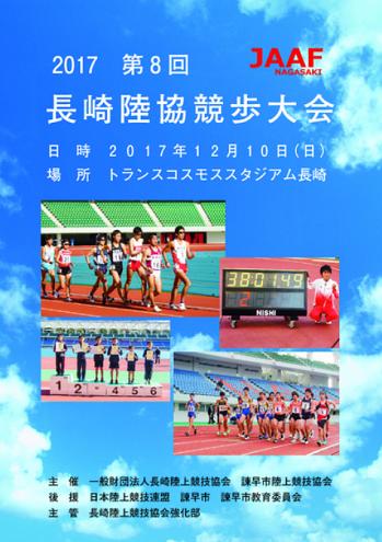 長崎陸協競歩2017画像