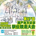 瀬戸地方近郊駅伝 2018【男子1部】結果・速報(リザルト)