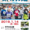 【第13回 下野市天平マラソン 2019】結果・速報(リザルト)