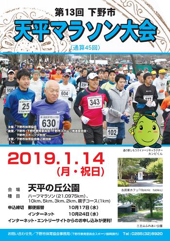 第13回 下野市天平マラソン 2019 結果・速報(リザルト)