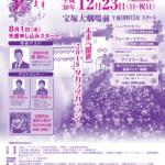 【第14回 宝塚ハーフマラソン 2018】結果・速報(リザルト)