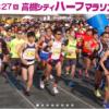 【第27回 高槻シティハーフマラソン 2019】結果・速報(リザルト)