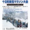 【第40回 十日町新雪ジョギングマラソン 2019】結果・速報(リザルト)