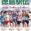 【第64回 徳島駅伝 2018】結果・速報・区間記録(リザルト)