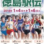 【第64回 徳島駅伝 2018】結果・速報・区間記録