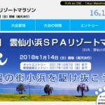 【第47回 雲仙小浜SPAリゾートマラソン 2018】結果・速報(リザルト)