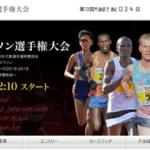 【福岡国際マラソン 2018】結果・速報(リザルト)