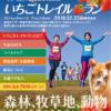 【いちごトレイルラン 2018】結果・速報(リザルト)