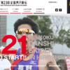 全国都道府県対抗駅伝 2018【男子】区間エントリー・出場チーム