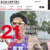 全国都道府県対抗駅伝 2018【男子】 結果・速報・区間記録