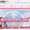全国都道府県対抗駅伝 2018【女子】区間エントリー・出場チーム