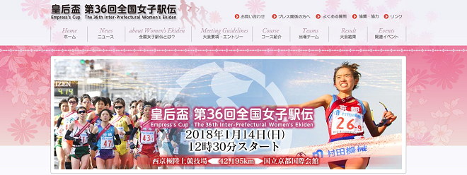 全国女子駅伝2018画像