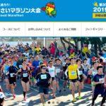 【第30回 旭市飯岡しおさいマラソン 2019】結果・速報(リザルト)