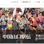 【第82回 中国山口駅伝 2019】区間エントリー・出場チーム一覧