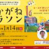 【あかがねマラソン(新居浜市民マラソン)2018】結果・速報(リザルト)